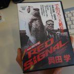 奥田学「RED SIGNAL(レッドシグナル)」 レビュー