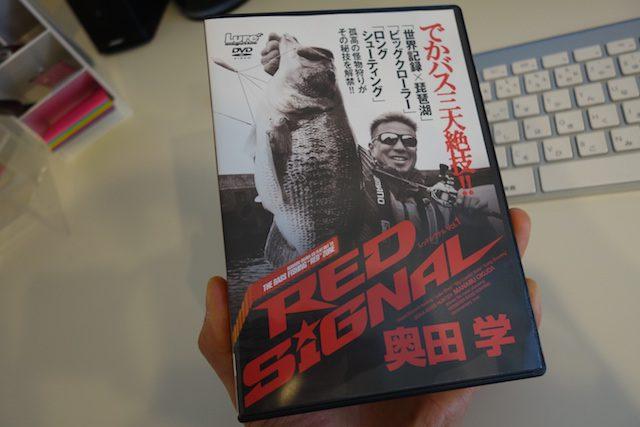 奥田学「RED SIGNAL(レッドシグナル)」