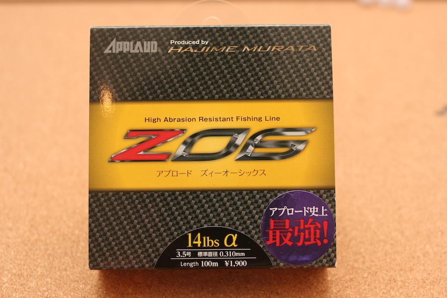 アプロード ZO6